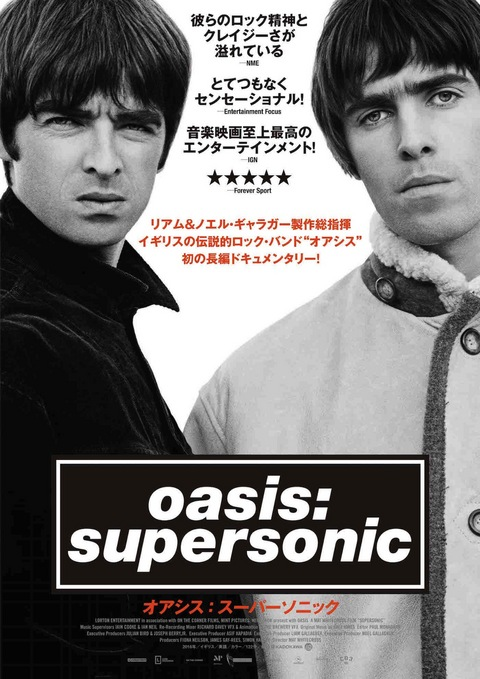 Oasis_Supersonic_Poster-1.jpg